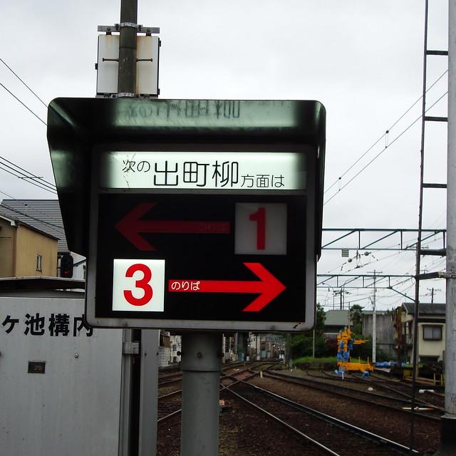 2015/06 叡山電車宝ヶ池駅 #02