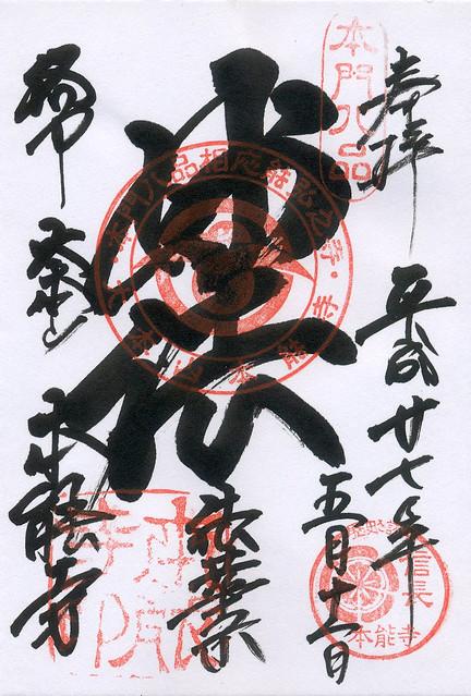 御朱印 妙法/本能寺(Honno-ji Temple / Kyoto City) 2015/05/11