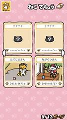 ねこあつめ アップデート 2015/6/11