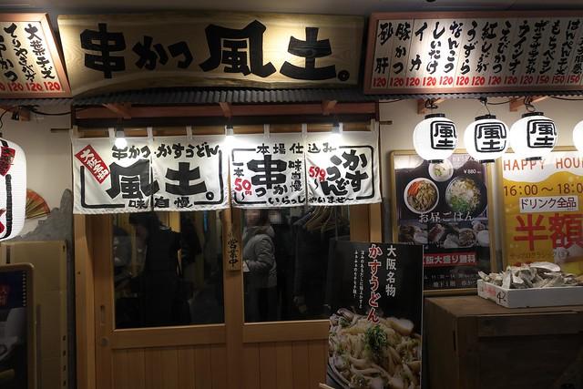 串かつ風土_01