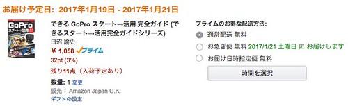 注文の確定 - Amazon.co.jp レジ