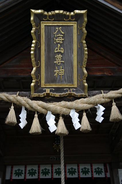 八海山尊神社_201506_NO2