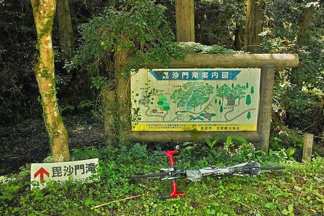 毘沙門滝 #2