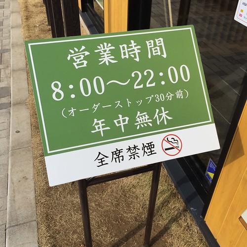 おかげ庵 - コメダ珈琲店