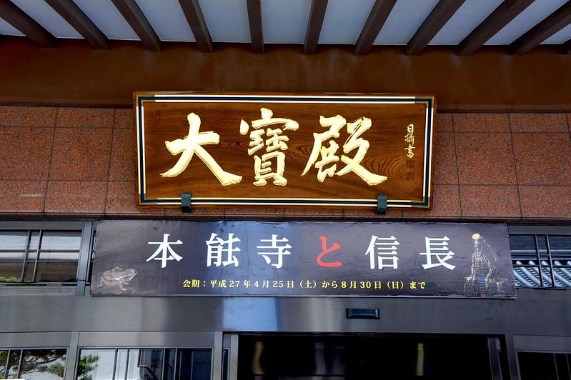 大寶殿/本能寺(Honno-ji Temple / Kyoto City) 2015/05/11