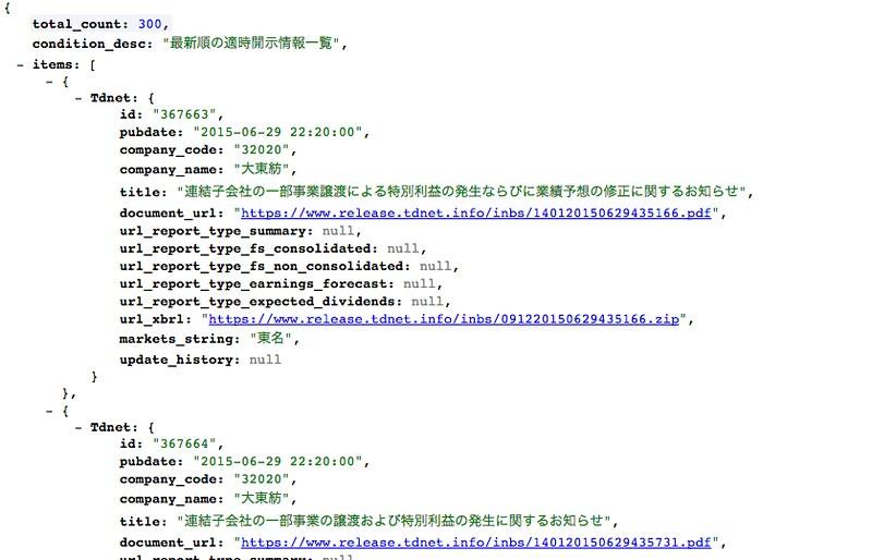 TDnet WEBAPI フィード仕様の解説用