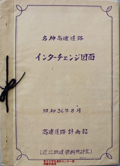 祝名神高速全通50周年 当時のIC (2)