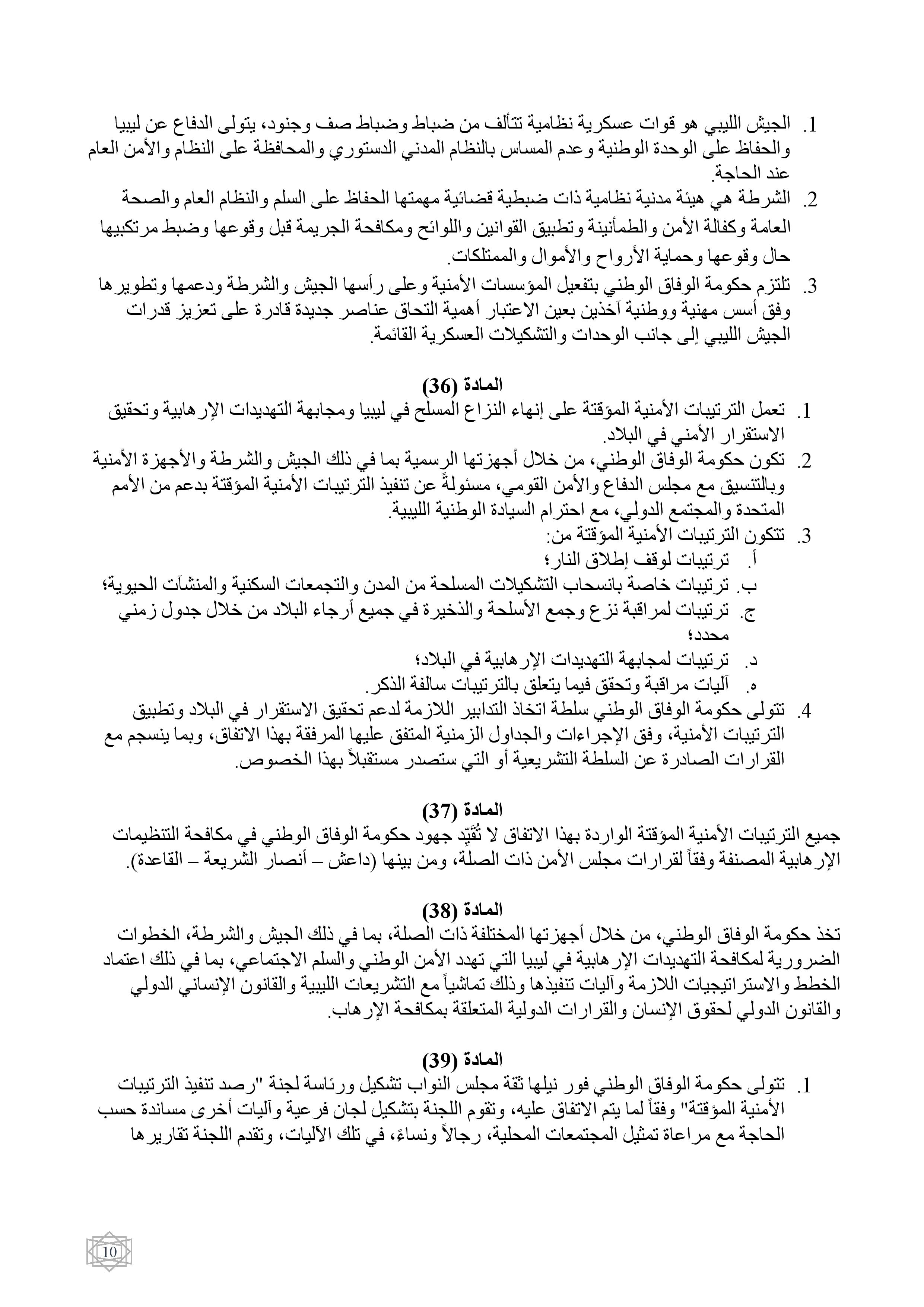 Libyan agreement-page-011