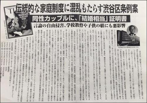 伝統的な家庭制度に混乱をもたらす渋谷区条例案 同性カップルに、「結婚相当」証明書 (渋谷で配られた反同性愛のビラ(1/2))