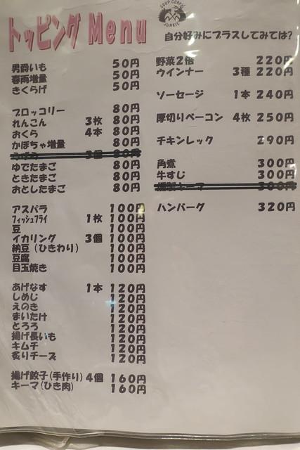 ひげ男爵4回目_10