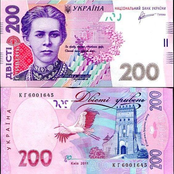 200 hriven Ukrajina 2011, Pick 123