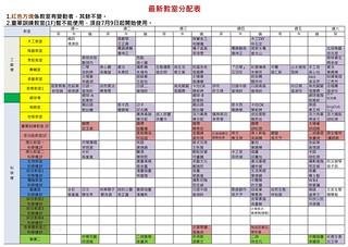 最新教室分配表7.6.2015_1
