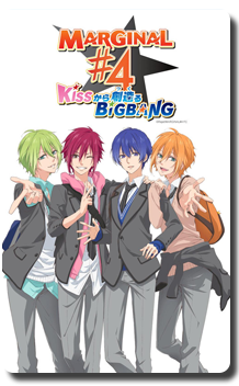 Marginal#4: Kiss kara Tsukuru Big Bang Episodios Completos Online Sub Español