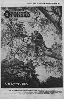 Огонек 1915-27_01