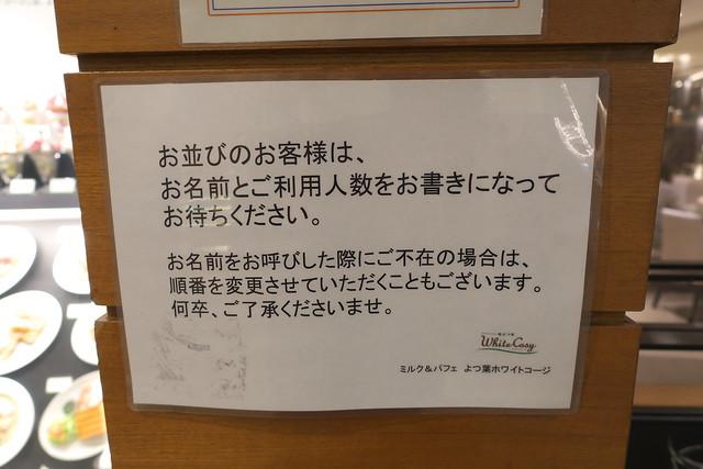 よつ葉 ホワイトコージ 札幌パセオ店_06