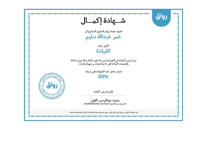 عمر_عبدالله_سليم_leadership_certificate (1)