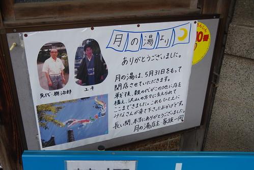 Tsuki no Yu, Tokyyo 月の湯 03