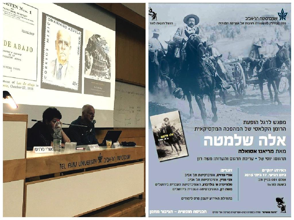 """Presentación del libro """"Los de abajo"""" de Mariano Azuela traducido al hebreo, Israel"""