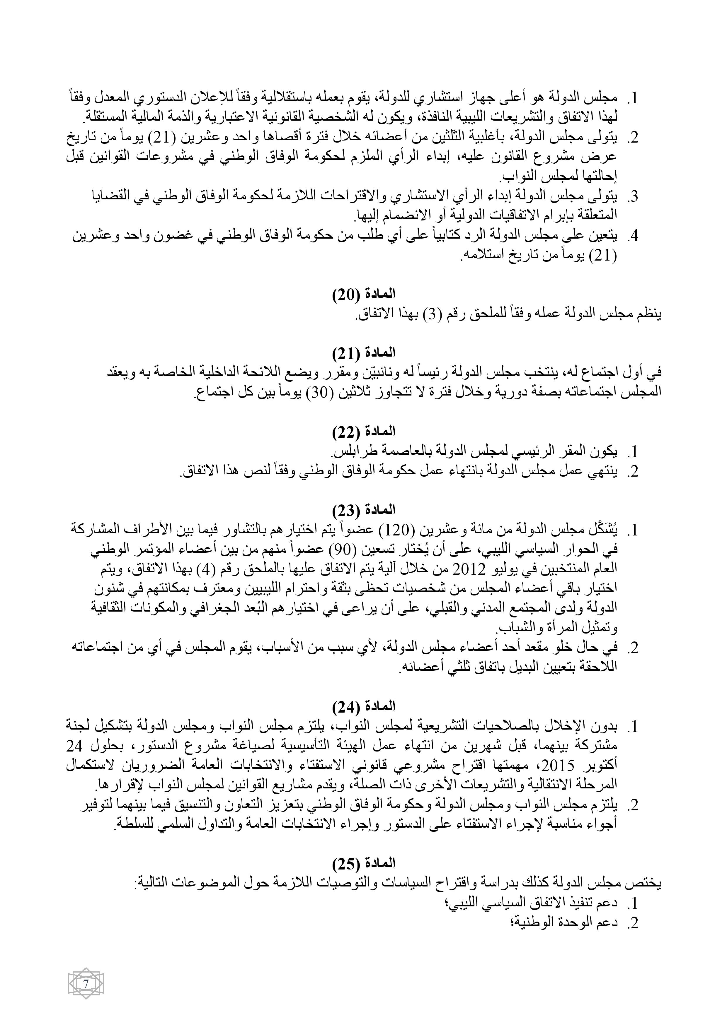 Libyan agreement-page-008