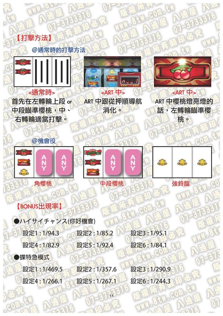 S0124你好 蝶特急II 中文版攻略_Page_15