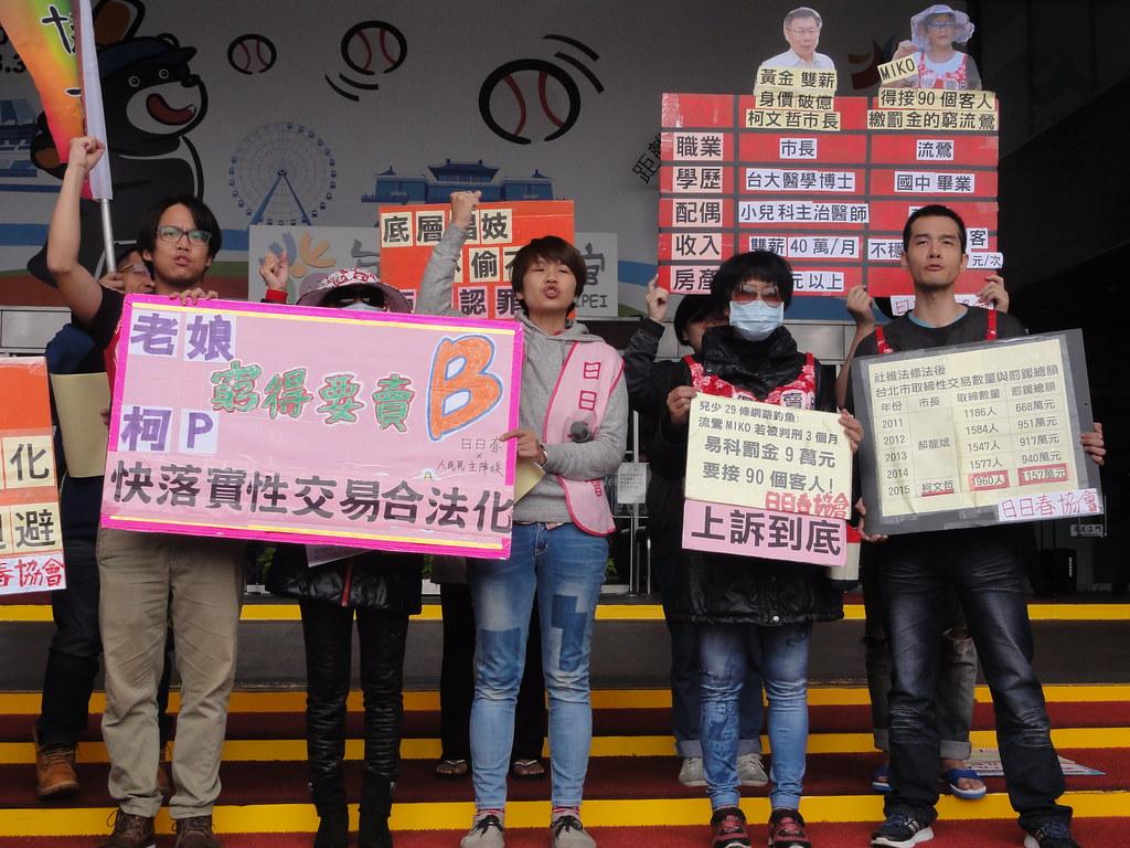 日日春再度呼籲北市府落實「性交易合法化」。(攝影:張智琦)