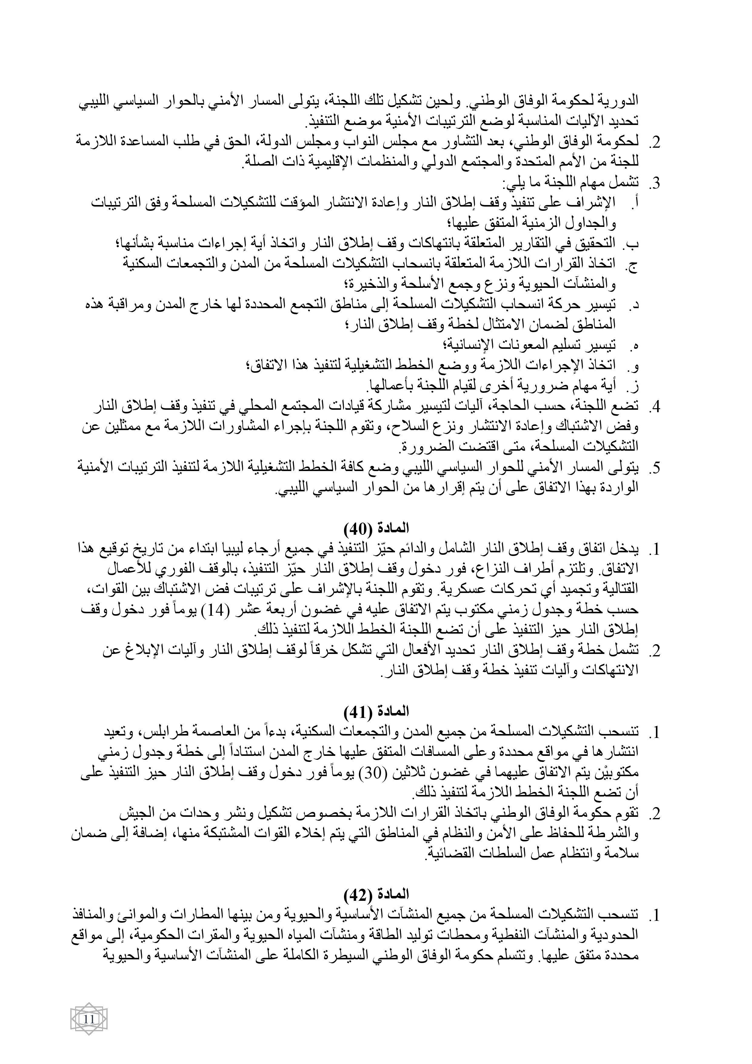 Libyan agreement-page-012