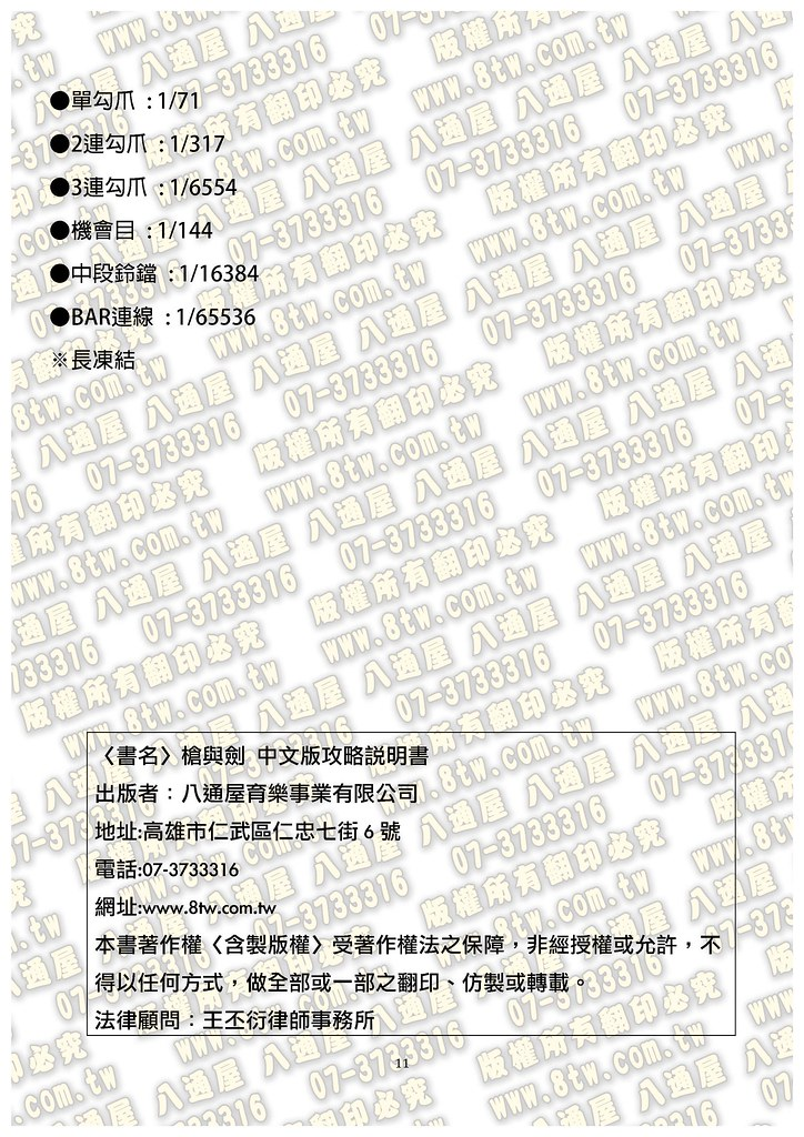 S0269槍與劍 中文版攻略_Page_12