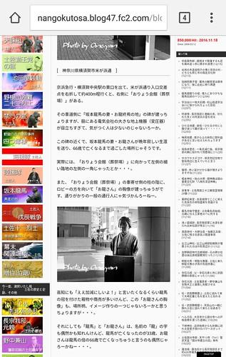 20161217横須賀お龍さん晩年住まい・信楽寺再訪