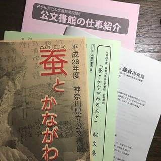 神奈川県立公文書館の企画展示ふたつを見学。蚕も鎌倉も興味深い展示でした。 常設展示の公文書館の仕事紹介(とくに保存と修復)も素晴らしい展示です。こういう場所も行ってみるものだな。
