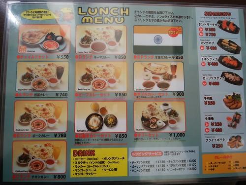 gifu-takayama-mahal-lunch-menu
