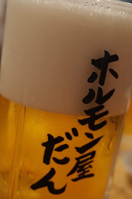 Horumon Dan Hanare 04 beer