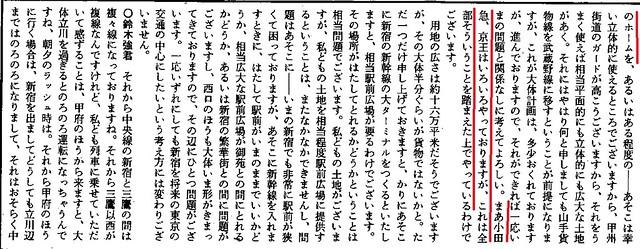 上越新幹線 新宿-大宮間ルート (21)