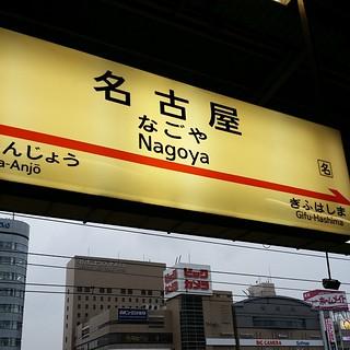 名古屋着。雨が降ってるだがや。ちょっと寒いだがや。