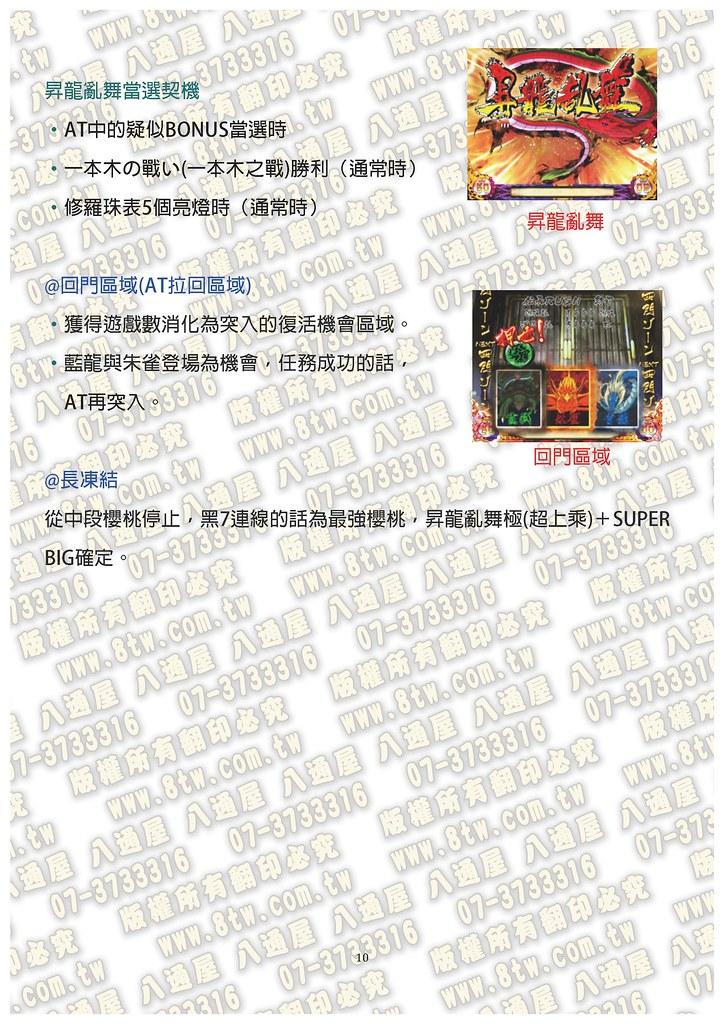 S0262修羅之刻 中文版攻略_Page_11