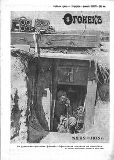 Огонек 1915-32_01