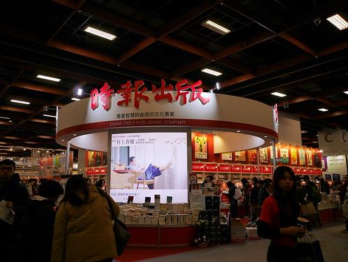 台湾 台北国際書展 村上春樹 時報出版