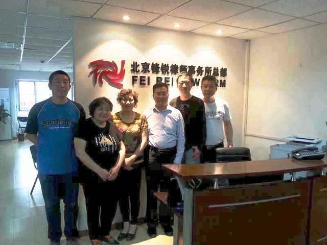 沈佩兰等人与北京锋锐律师事务所主任周律师