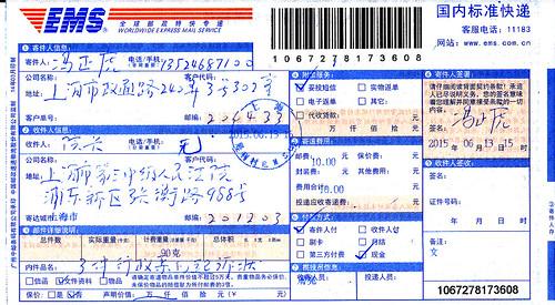 20150613-三中院