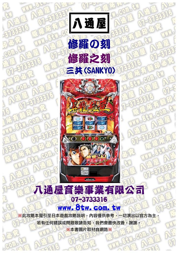 S0262修羅之刻 中文版攻略_Page_01