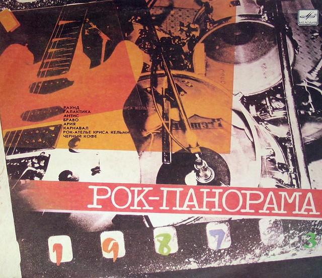 "Pok-IIahopama 1987 Rock Panorama Aria Round Galaktika Black Coffee 12"" vinyl LP"