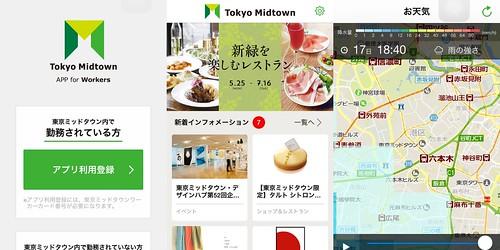 東京ミッドタウンのアプリ