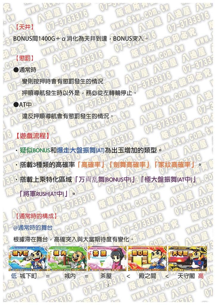 S0196吉宗 極 中文版攻略_Page_03