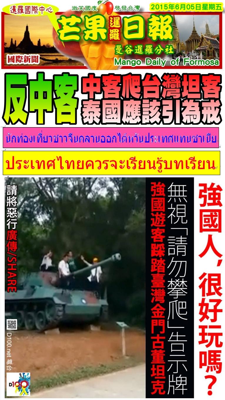 150605芒果日報--暹羅報報--中客爬台灣坦客,泰國應該引為戒