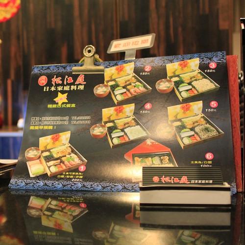 推薦高雄松江庭吃到飽日本料理餐廳平價的日式便當外送服務 (31)