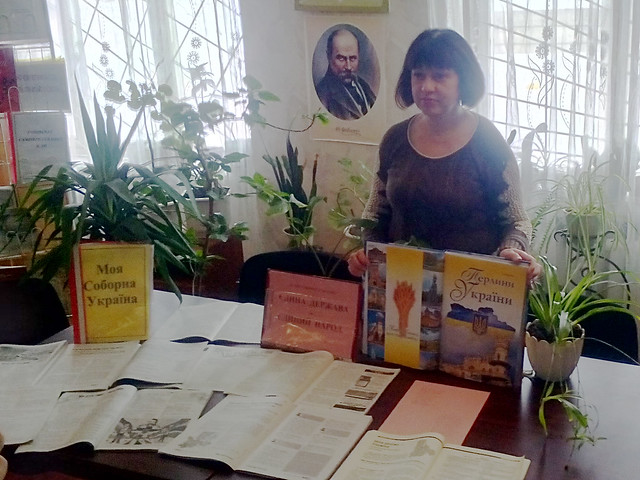 Бібліотека  «Моя Соборна Україна»