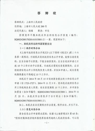 案件(2)市政府答辩状_Page_1