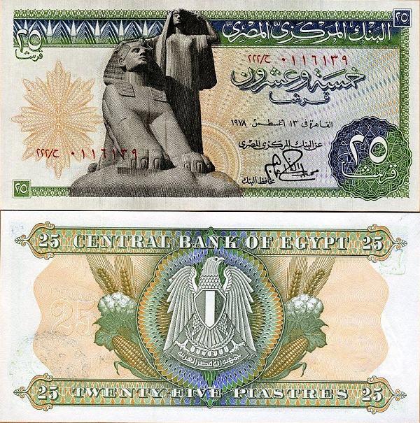 25 Piastres Egypt 1976-78, Pick 47