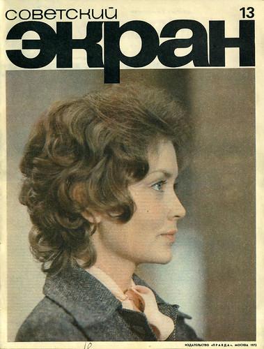 Советский экран - 1972-13-00