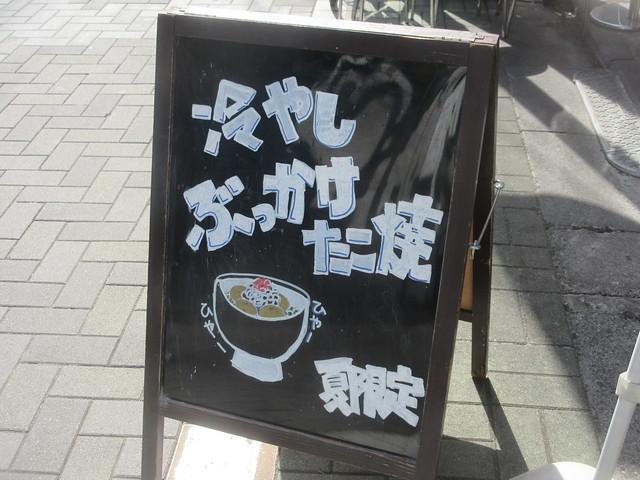 たこ焼あきない・TOKYO>