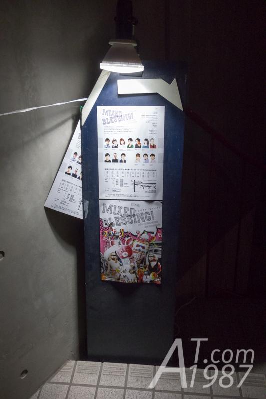 Sangubashi TRANCE MISSION